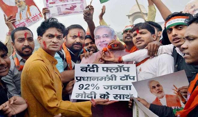 PM मोदी के समर्थन में उतरा राजस्थान, नोटबंदी के खिलाफ 'भारत बंद' रहा बेअसर - India TV