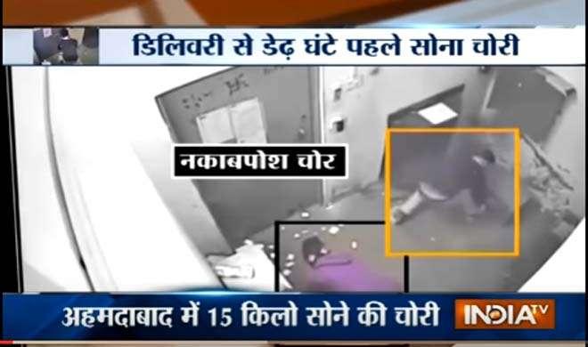 अहमदाबाद में कंपनी के दफ्तर से 15 किलो सोना लूटकर बदमाश फरार