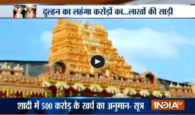 नोटबंदी में 'माफिया' की शाही शादी, करोड़ों का लहंगा और लाखों की साड़ी - India TV