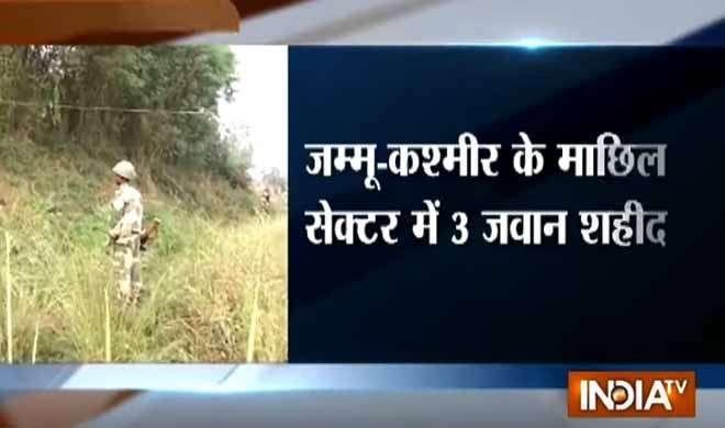 J&K: माछिल में 3 भारतीय जवान शहीद, एक के शव के साथ बर्बरता - India TV