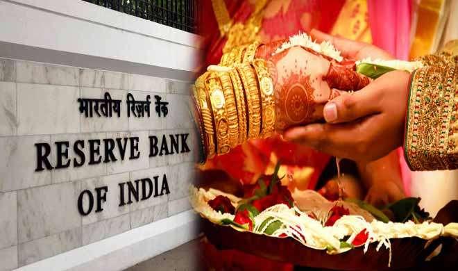 शादी वाले घरों की बढ़ी मुश्किल, RBI ने 2.5 लाख निकालने के लिए रखीं 9 शर्तें - India TV