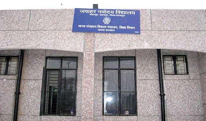 कैबिनेट ने दी 62 नए जवाहर नवोदय विद्यालय खोलने की मंजूरी - India TV