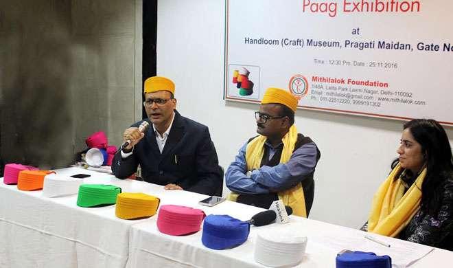 अगर आपको अगल-अलग किस्म की कैप पहनना का शौक है, तो एक बार जरुर ट्राई करें 'पाग' - India TV