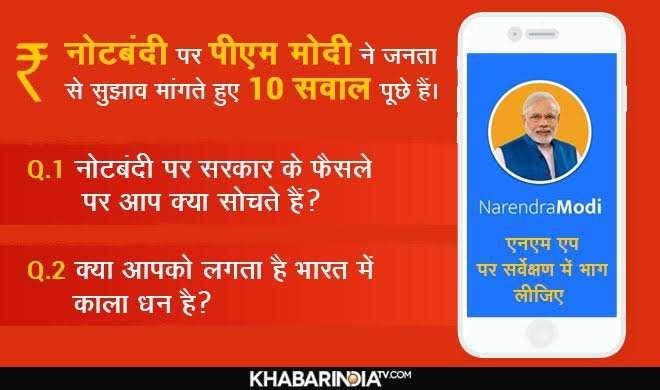 नोटबंदी: PM मोदी के इन 10 सवालों पर आप क्या सोचते हैं? अपने विचार शेयर करें - India TV