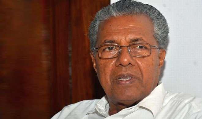 सहकारी संकट: CM विजयन अपने मंत्रियों के साथ RBI के बाहर देंगे धरना - India TV