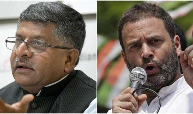 राहुल गांधी काले धन पर संसद में बयान क्यों नहीं देते: रवि शंकर प्रसाद - India TV