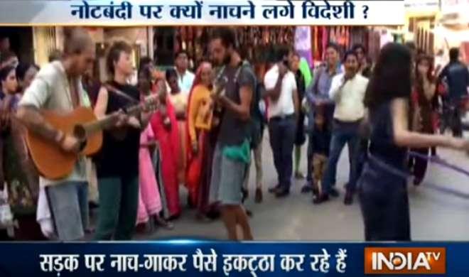 Video: नोटबंदी के फेर में फंसे विदेशी, घूमने की मजबूरी में लगे झूमने - India TV