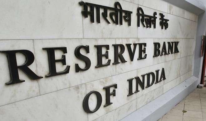 आवास, कृषि, कार के कर्जों के भुगतान के लिये 60 दिन का अतिरिक्त समय: रिजर्व बैंक - India TV