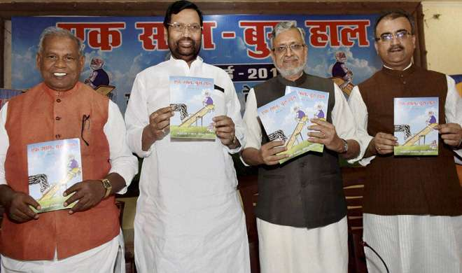 बिहार सरकार का रिपोर्ट कार्ड जारी, भाजपा ने नकारा