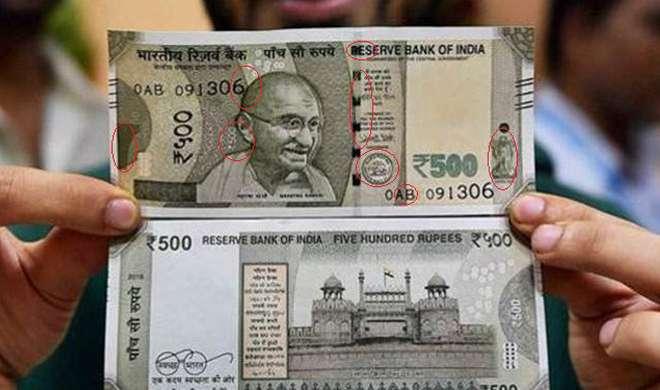हड़बड़ी में 500 के नए नोट में गड़बड़ी, जानिए क्या? - India TV