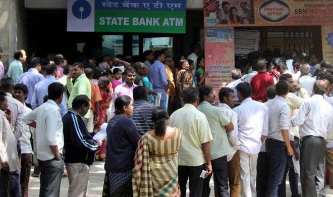 गैर-खाताधारियों के लिये आज बैंक बंद, सीनियर सिटिजंस को छूट - India TV
