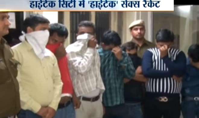गुरुग्राम: हाईप्रोफाइल सेक्स रैकेट का भंडाफोड़, 12 लोग अरेस्ट - India TV