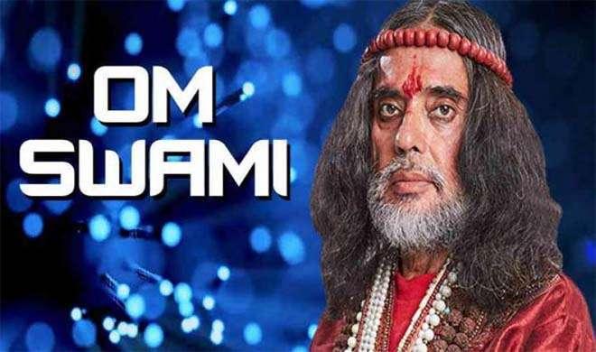 Bigg Boss 10: शो के कॉन्टेस्टेंट स्वामी ओमजी के खिलाफ गैर जमानती वारंट - India TV