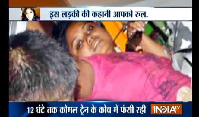 कानपुर रेल हादसा : वह 12 घंटे मौत से जंग लड़ती रही, आखिर जिंदगी की जंग हार गई कोमल