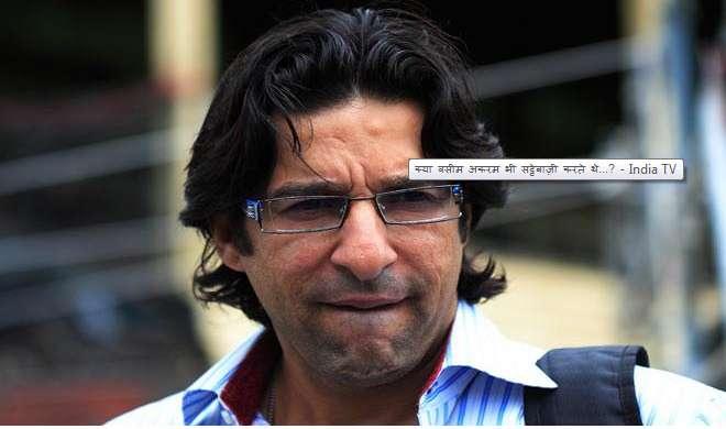 पाक के पूर्व क्रिकेटर वसीम अकरम के खिलाफ गिरफ्तारी वारंट जारी - India TV