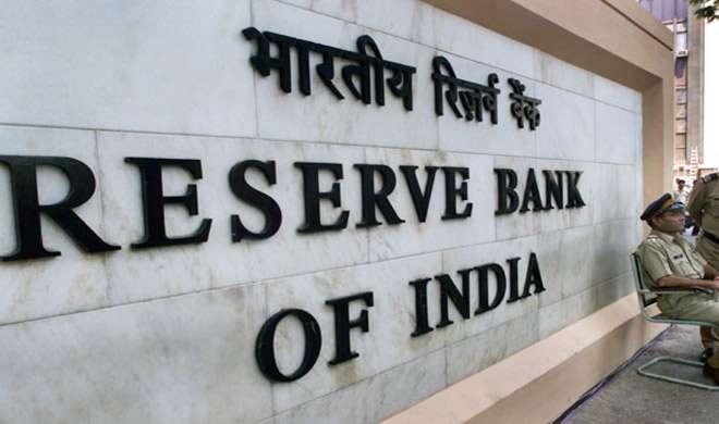 RBI का बड़ा खुलासा, सरकार की सलाह पर लिया था नोटबंदी का फैसला - India TV