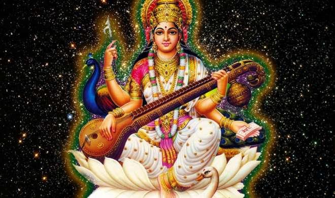 वसंत पंचमी: राशि के अनुसार करें ये उपाय, होगी देवी सरस्वती प्रसन्न