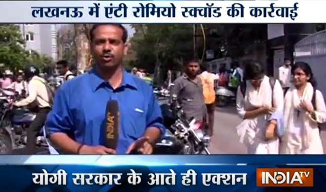 लखनऊ में 'एंटी रोमियो स्क्वॉड' का काम शुरू, गर्ल्स कॉलेज के बाहर खड़े 4 मनचलों को दबोचा - India TV