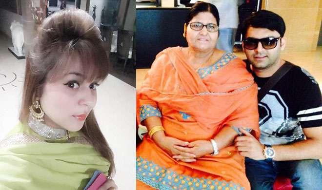 गर्लफ्रेंड के बारे में जानकर क्या बोलीं कपिल की मां ? - India TV