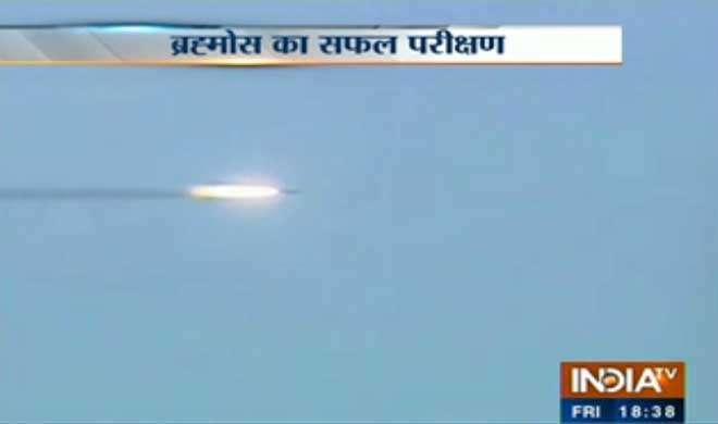 नौसेना ने ब्रह्मोस सुपरसोनिक क्रूज मिसाइल का किया सफल परीक्षण