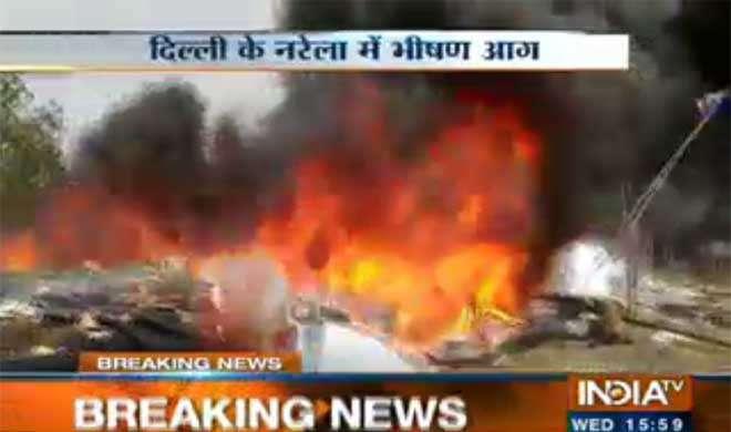 दिल्ली के नरेला में 100 से ज्यादा झुग्गियों में लगी आग
