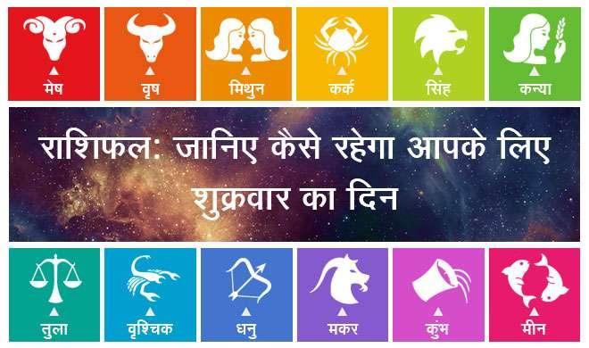 आचार्य इंदु प्रकाश से जानिए कैसा बीतेगा आज आपका दिन, किस दिशा में जाना होगा शुभ - India TV