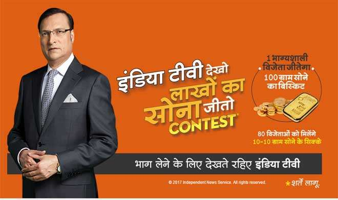 इंडिया टीवी देखो लाखों का सोना जीतो CONTEST: देखिए विजेताओं की तीसरी लिस्ट