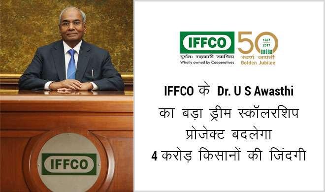 US AWASTHI ने शुरू की IFFCO ग्रामीण इन्नोवेशन स्कॉलरशिप - India TV