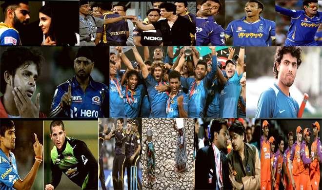 IPL2017: जानें IPL के 10 साल के वो 10 विवाद