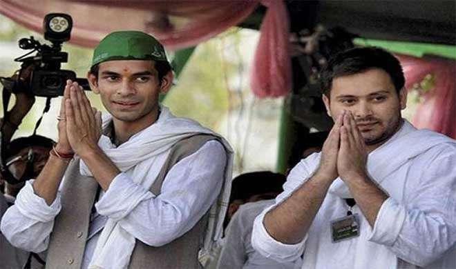 बिहार : तेजस्वी व तेजप्रताप के खिलाफ जनहित याचिका दायर - India TV
