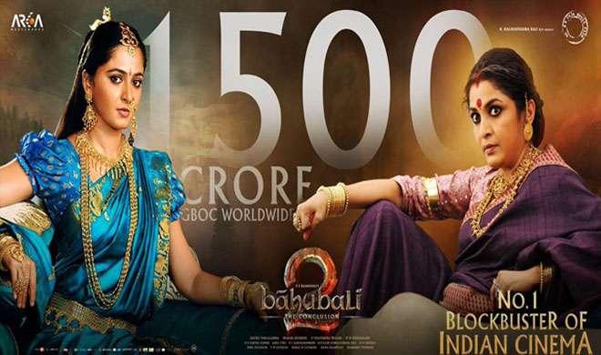 राजामौली ने रचा इतिहास, 1500 करोड़ कमाने वाली पहली फिल्म बनी 'बाहुबली 2'