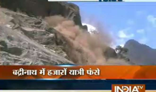 भूस्खलन से बद्रीनाथ राजमार्ग बंद, हजारों यात्री फंसे - India TV