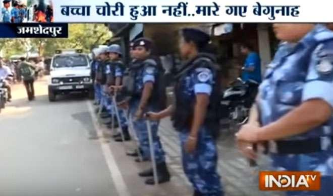 झारखंड: जमशेदपुर में बच्चा चुराने के शक में 7 लोगों की पीट-पीटकर हत्या - India TV
