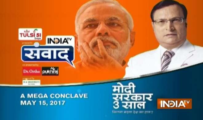 INDIA TV के मेगा शो 'संवाद' में होगा मोदी-सरकार के 3 साल के काम का लेखा-जोखा