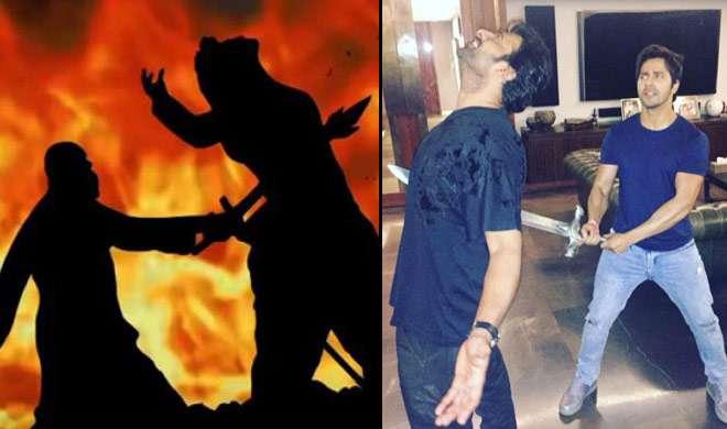 वरुण धवन ने क्यों किया 'बाहुबली' प्रभास पर पीठ पीछे तलवार से वार