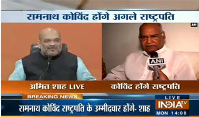 BJP संसदीय बोर्ड की बैठक के बाद अमित शाह ने कहा, 'रामनाथ कोविंद होंगे राष्ट्रपति पद के उम्मीदवार'