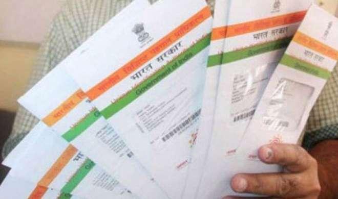 आधार कार्ड पर SC में आज से सुनवाई शुरु, मामला है प्राइवेसी के अधिकार का - India TV