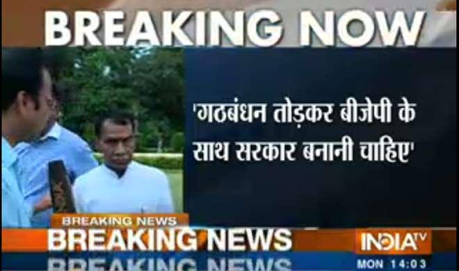 JDU के विधायक ने कहा, तेजस्वी इस्तीफा न दें तो BJP का साथ लेकर बने सरकार