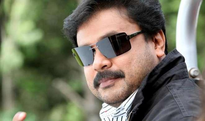 मशहूर अभिनेत्री के अपहरण मामले में मलयालम अभिनेता दिलीप गिरफ्तार