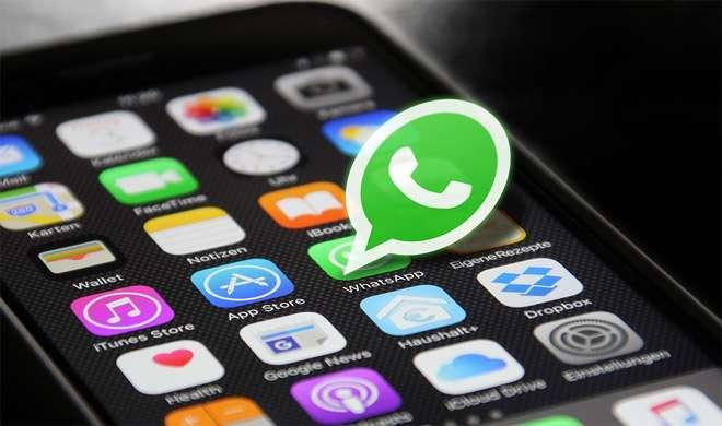 WhatsApp जल्द ही ला सकता है यह नया फीचर, दूर होगी बड़ी मुश्किल