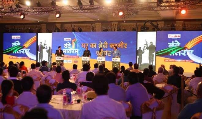 मेगा कॉन्क्लेव ''वंदे मातरम्'': हम आतंकवाद का सफाया करके ही दम लेंगे- राजनाथ सिंह