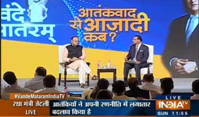 #VandeMataramIndiaTV पाकिस्तान सीधे युद्ध में भारत का मुकाबला नहीं कर सकता:अरुण जेटली