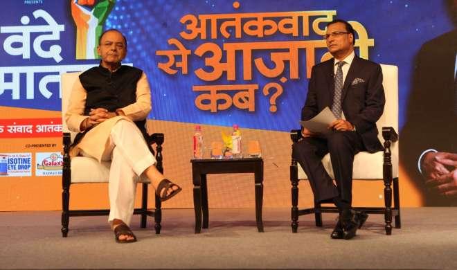 #VandeMataramIndiaTV देश को हेल्पलेस स्टेट बनाने की कोशिश कामयाब नहीं होने देंगे :अरुण जेटली
