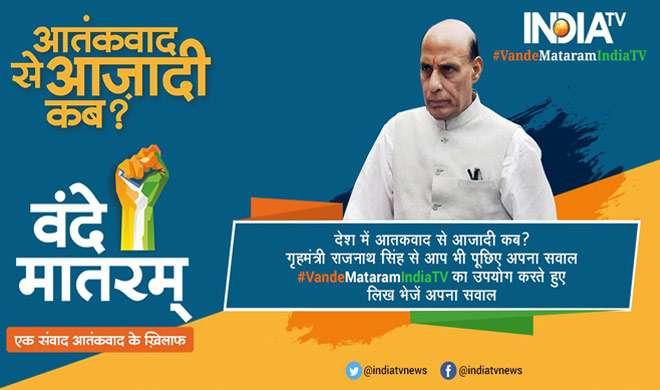 कश्मीरी पंडितों की घरवापसी कब? देश के गृहमंत्री राजनाथ सिंह से आप भी पूछिए अपना सवाल