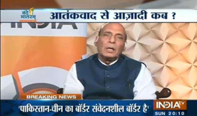 #VandeMataramIndiaTV पाक आतंकवाद को प्रायोजित करना बंद करे तो हम बातचीत के लिए तैयार: राजनाथ