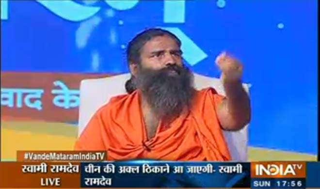 स्वामी रामदेव ने इंडिया टीवी कॉन्क्लेव में कहा, 'जो योग जानता है वो कभी आतंकवादी नहीं हो सकता'