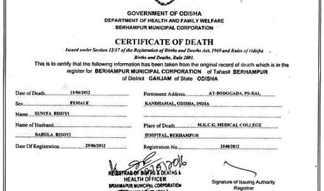 मृत्यु प्रमाणपत्र के लिए ज़रूरी होगा आधार कार्ड