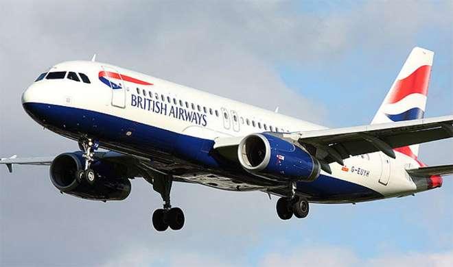 फ्रांस: धमकी मिलने के बाद ब्रिटिश एयरवेज का विमान खाली कराया गया
