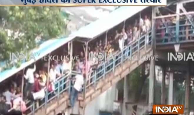 मुंबई: एलफिंस्टन रोड रेलवे स्टेशन पर भगदड़, 27 लोगों की मौत, कई घायल