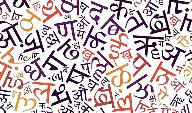14 सितंबर हिंदी दिवस : दिख रहे हिंदी के अच्छे दिन